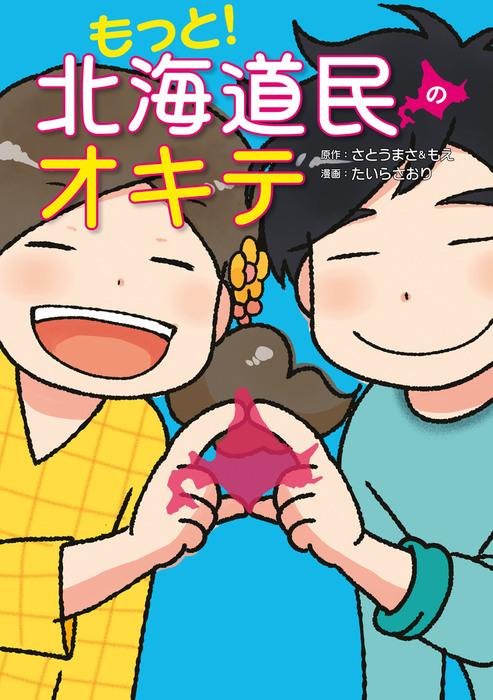 もっと! 北海道民のオキテ-電子書籍-拡大画像