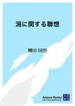 潟に関する聯想-電子書籍