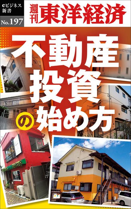 不動産投資の始め方―週刊東洋経済eビジネス新書No.197-電子書籍-拡大画像