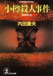 小樽殺人事件-電子書籍