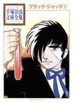 ブラック・ジャック(9)-電子書籍