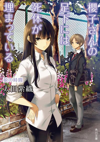 櫻子さんの足下には死体が埋まっている 狼の時間-電子書籍