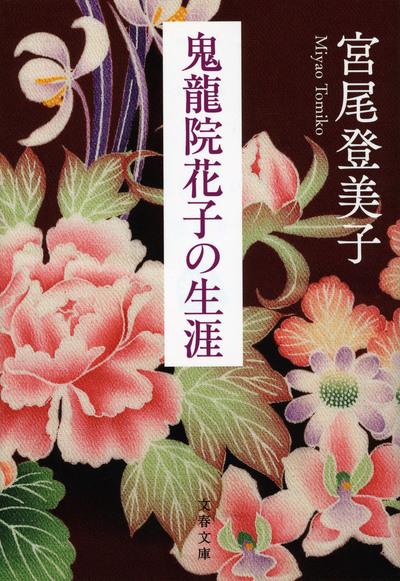 鬼龍院花子の生涯-電子書籍