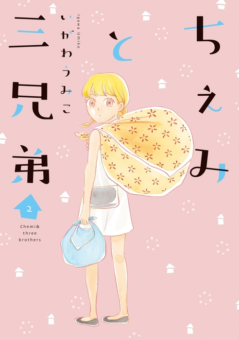 ちぇみと三兄弟(2)-電子書籍-拡大画像