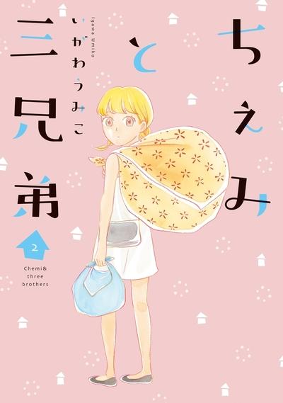 ちぇみと三兄弟(2)-電子書籍