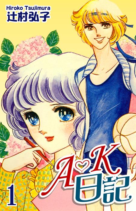 A・K日記(1)拡大写真