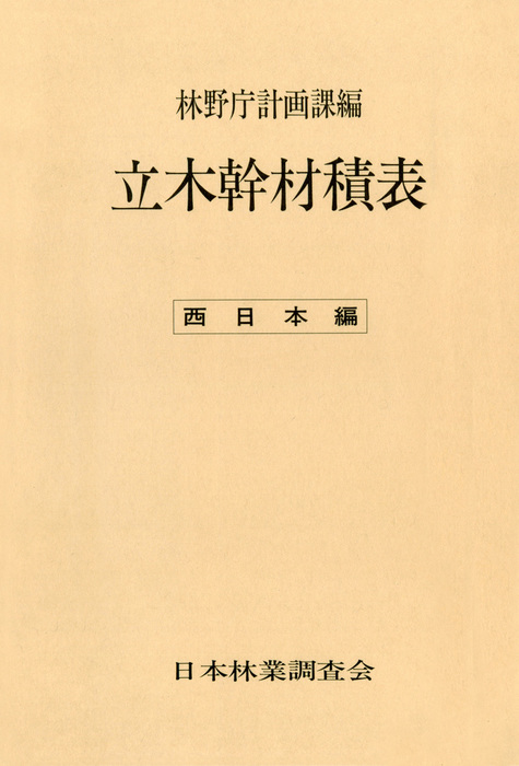立木幹材積表〈西日本編〉拡大写真
