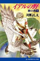 「神の禽」シリーズ