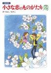 小さな恋のものがたり 電子特別編集版 第7巻-電子書籍