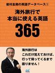 岩村圭南の英語データベース1 海外旅行で本当に使える英語365-電子書籍
