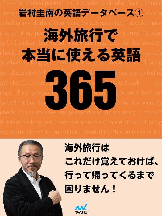 岩村圭南の英語データベース1 海外旅行で本当に使える英語365拡大写真