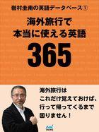 「岩村圭南の英語データベース」シリーズ