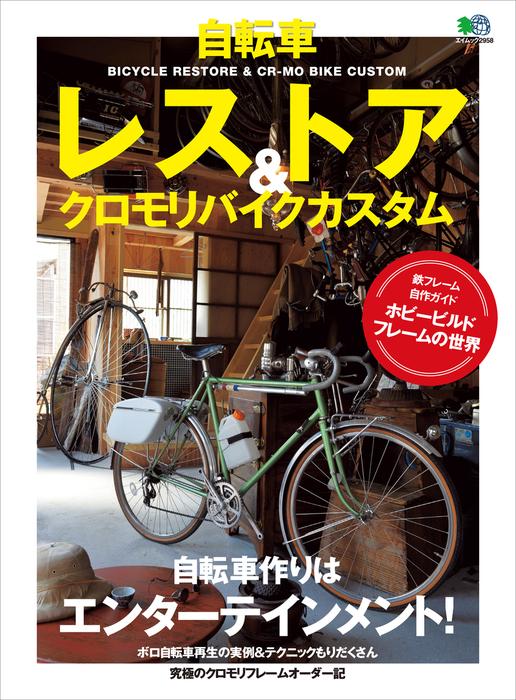 自転車レストア&クロモリバイクカスタム拡大写真