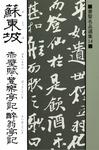 書聖名品選集(14)蘇東坡 : 赤壁賦・豊楽亭記・酔翁亭記-電子書籍