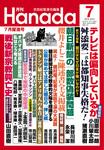 月刊Hanada2016年7月号-電子書籍
