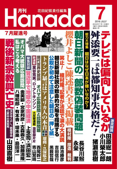 月刊Hanada2016年7月号拡大写真