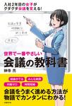 世界で一番やさしい会議の教科書(日経BP Next ICT選書)-電子書籍