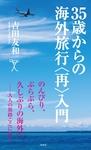 35歳からの海外旅行<再>入門-電子書籍