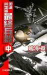 国連航空軍 最終兵器 中-電子書籍