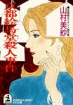京都絵馬堂殺人事件-電子書籍