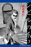 蒼き影のリリス(4) シビルの爪3-電子書籍