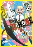 2×BONE(2)-電子書籍