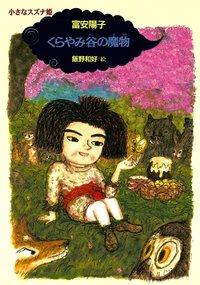 小さなスズナ姫4 くらやみ谷の魔物