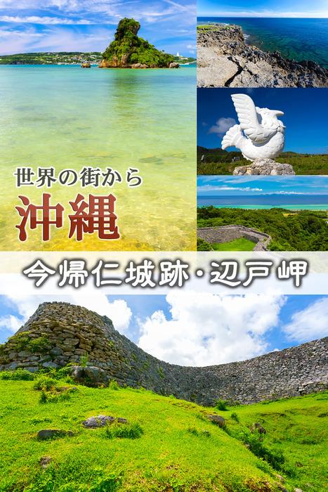 世界の街から 沖縄 今帰仁城跡・辺戸岬-電子書籍-拡大画像