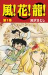 風!花!龍!(1)-電子書籍