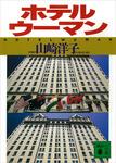 ホテルウーマン-電子書籍