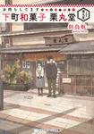お待ちしてます 下町和菓子 栗丸堂-電子書籍