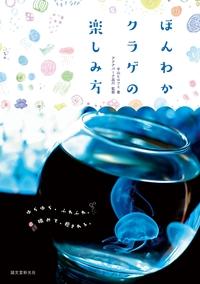 ほんわかクラゲの楽しみ方-電子書籍