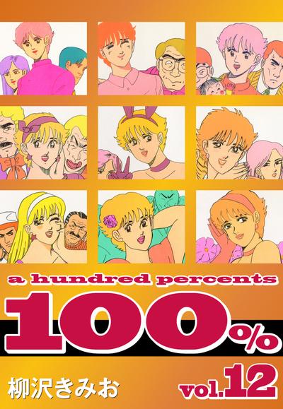 100%(12)-電子書籍