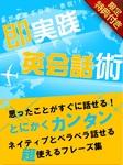 【音声特典付き】思ったことがすぐに話せる!即実践英会話術-電子書籍