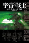 宇宙の戦士〔新訳版〕-電子書籍