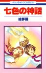 七色の神話-電子書籍