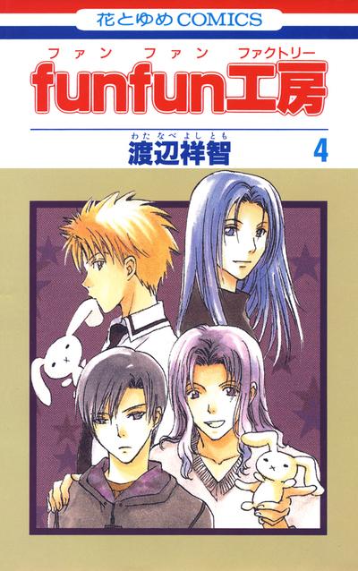 funfun工房 4巻-電子書籍