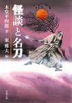 怪談と名刀-電子書籍