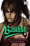 Basilisk 2-電子書籍