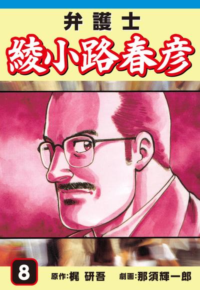 弁護士綾小路春彦(8)-電子書籍