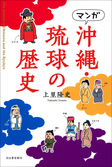 マンガ 沖縄・琉球の歴史-電子書籍-拡大画像