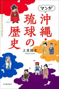 マンガ 沖縄・琉球の歴史