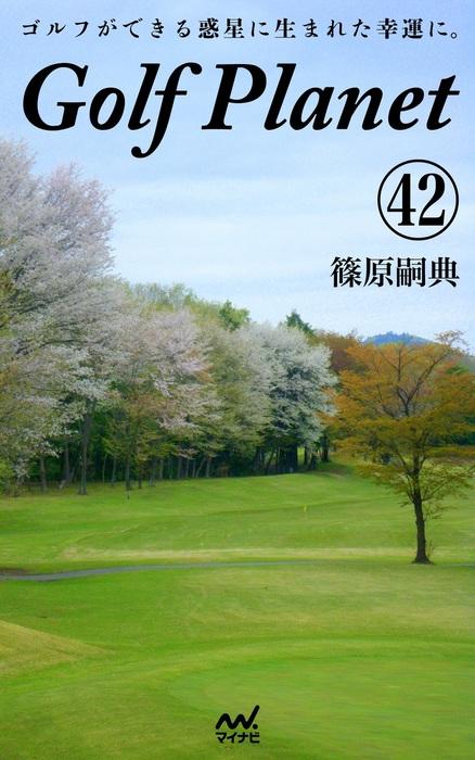 ゴルフプラネット 第42巻 ~たった108ミリに翻弄されるのがゴルフ~拡大写真