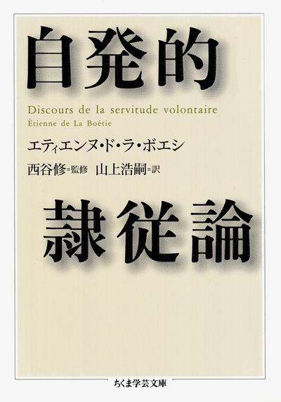 自発的隷従論-電子書籍