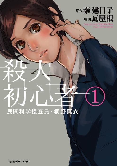 民間科学捜査員・桐野真衣 殺人初心者(1)-電子書籍-拡大画像