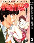 世界一さお師な男 伊達千蔵 3-電子書籍