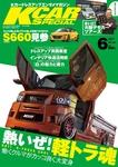 KCARスペシャル 2015年6月号-電子書籍