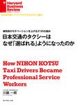 日本交通のタクシーはなぜ「選ばれる」ようになったのか-電子書籍