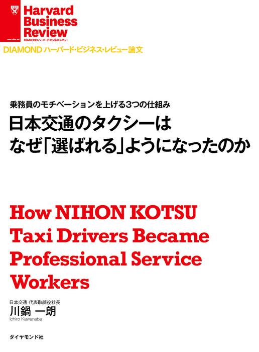 日本交通のタクシーはなぜ「選ばれる」ようになったのか拡大写真