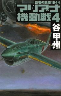 覇者の戦塵1944 マリアナ機動戦4